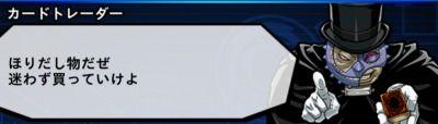 【遊戯王デュエルリンクス】カードトレーダーの交換可能マジックカードが判明!!のサムネイル画像