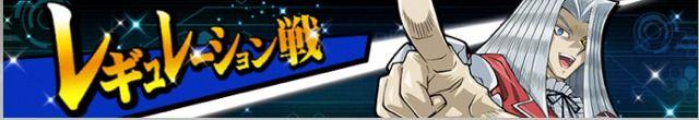 【遊戯王デュエルリンクス】レギュレーション戦はクソ過ぎると非難殺到!!?wwwwのサムネイル画像