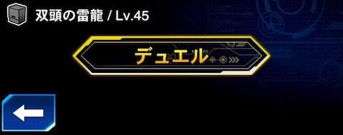 【遊戯王デュエルリンクス】スタンダードデュエリストのレベル45双頭の雷龍デッキ紹介します!!のサムネイル画像