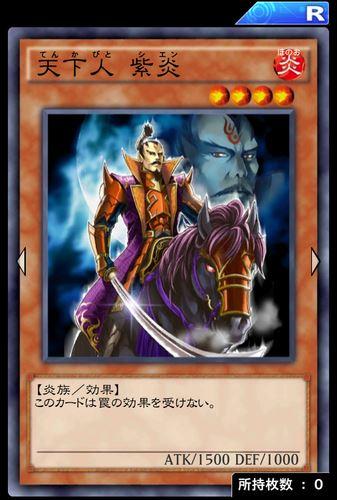 【遊戯王デュエルリンクス】カードトレーダーに追加された「天下人 紫炎」が強いと話題に!?のサムネイル画像