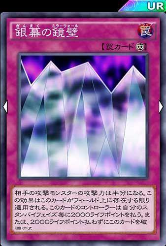 【遊戯王デュエルリンクス】新BOXネオインパクトの「銀幕の鏡壁」と相性の良いカードを大紹介!のサムネイル画像