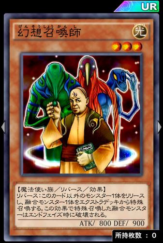 【遊戯王デュエルリンクス】アルティメットライジングの「幻想召喚師」と相性の良いカードを大紹介!のサムネイル画像