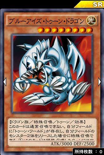 【遊戯王デュエルリンクス】ペガサス新イベントから入手可能な「ブルーアイズ・トゥーン・ドラゴン」と相性の良いカードを大紹介!!のサムネイル画像