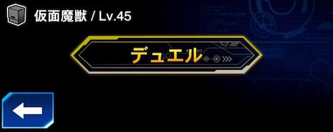 【遊戯王デュエルリンクス】スタンダードデュエリストのレベル45仮面魔獣対策デッキを紹介します!のサムネイル画像