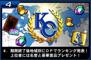 【遊戯王デュエルリンクス】「KCカップ」アジア王者が2ちゃんスレに降臨キタ――(゚∀゚)――!!wwwwwのサムネイル画像