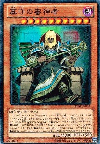 【遊戯王デュエルリンクス】トレードに追加された新カード「墓守の審神者」が強すぎるwwwwのサムネイル画像