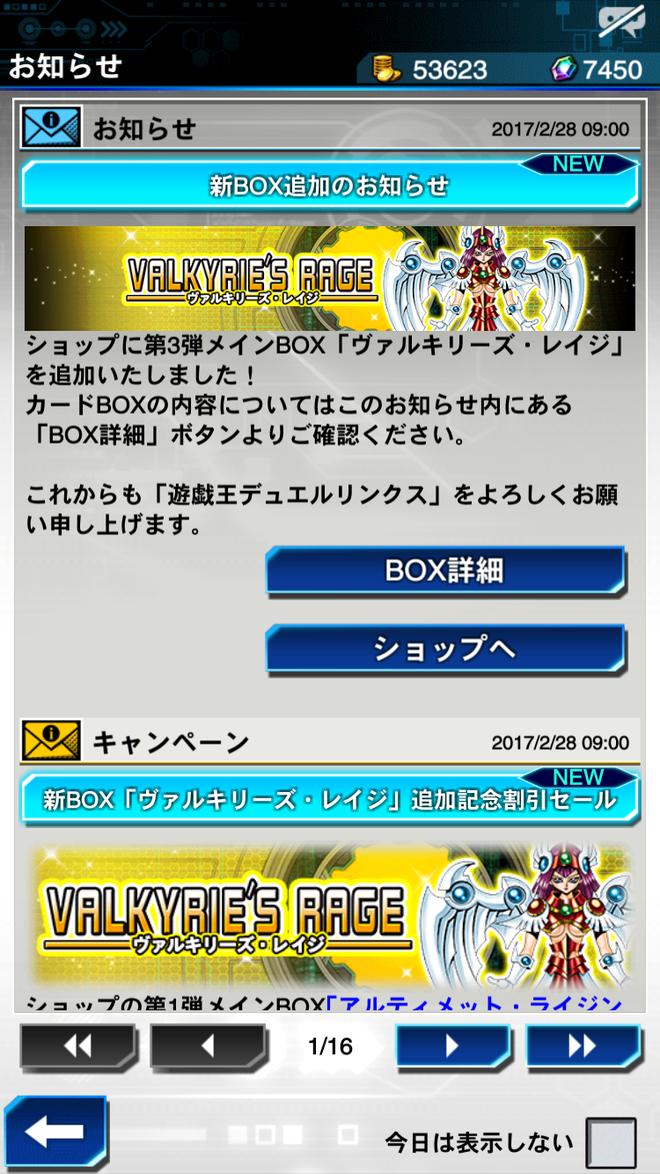 【遊戯王デュエルリンクス】新ボックス「ヴァルキリーズレイジ」実装きたー!!!!のサムネイル画像