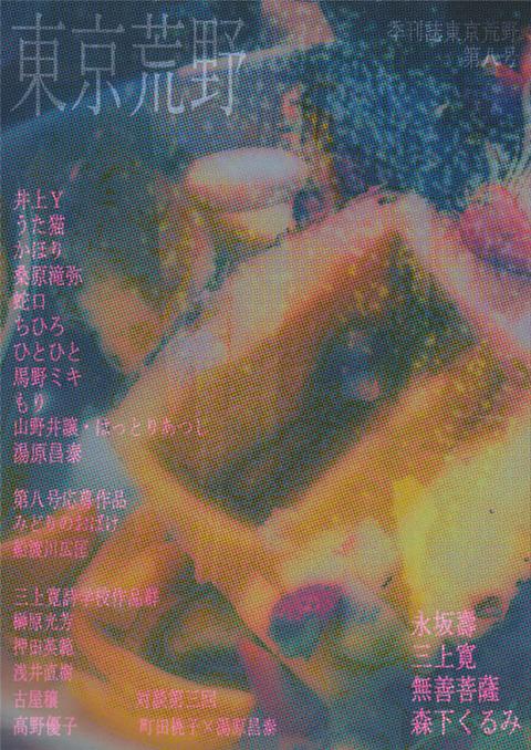 tokyoukouya008_01