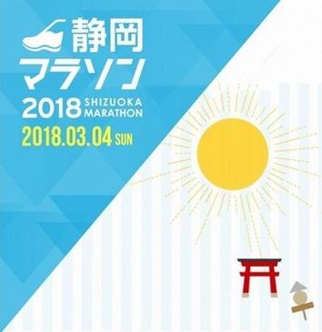 静岡マラソン-1