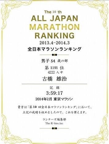 54歳中 マラソン記録証