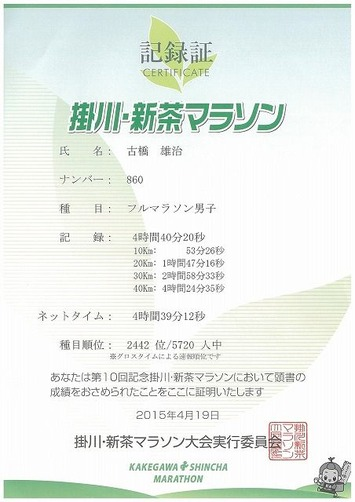 20150420064256-0001-1