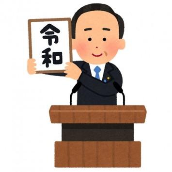 gengou_happyou_reiwa_kakageru-large