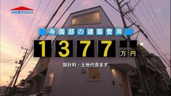 5坪の家-1