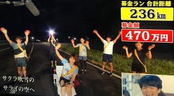 24時間テレビの高橋尚子さん