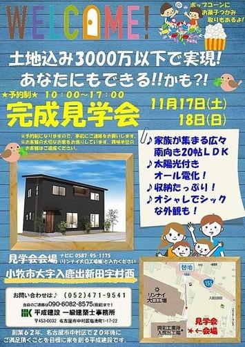 20181117-komaki-kengakukai