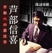 人権と原発、平和について考える:渡辺秀樹『芦部信喜 平和への憲法学 ...