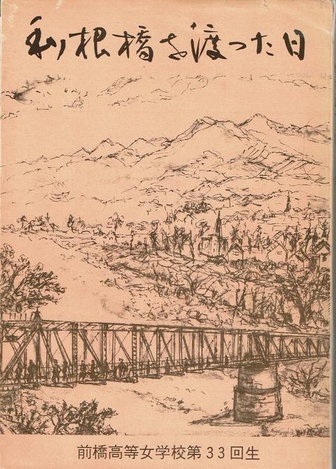利根橋を渡った日