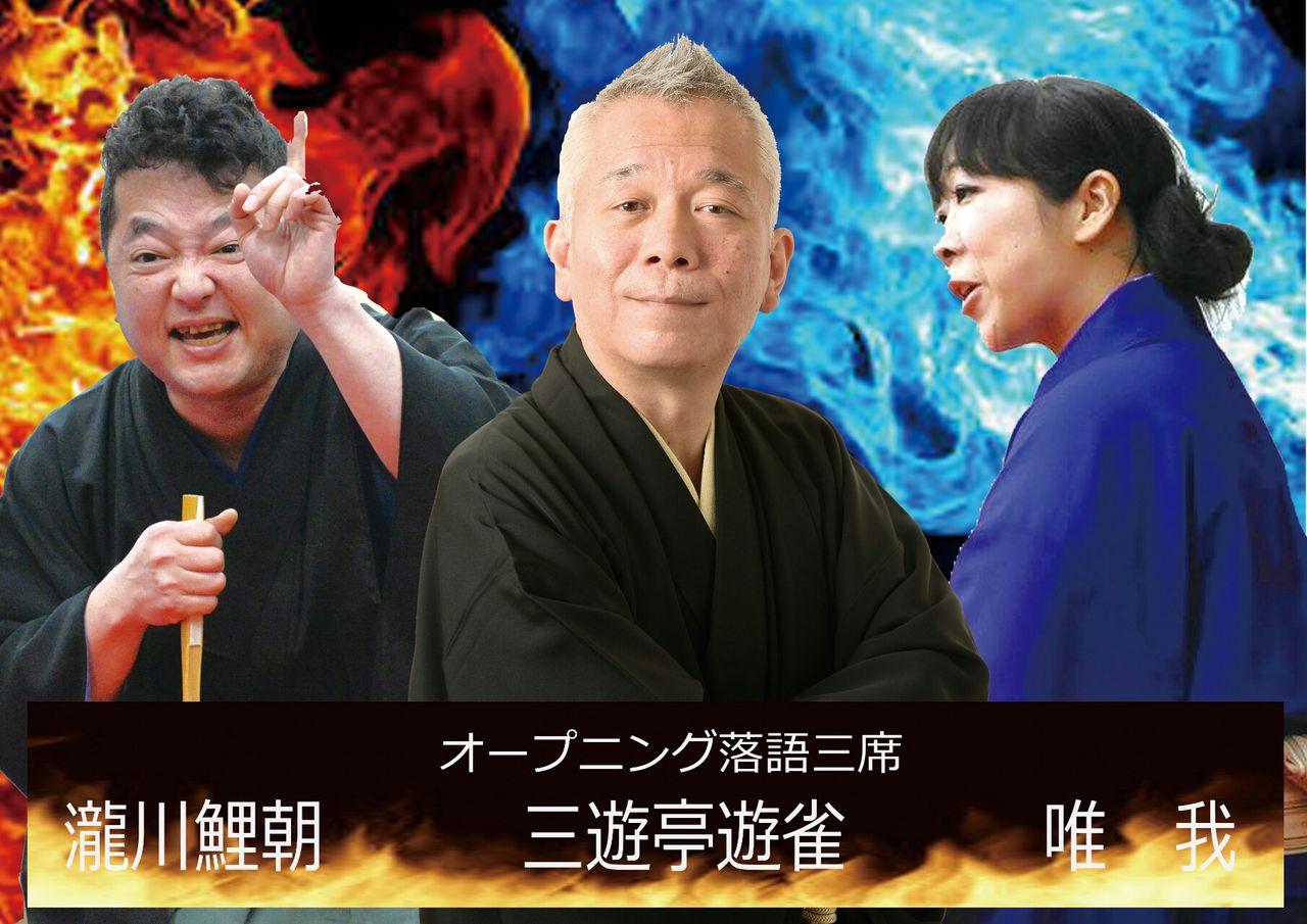 6月17日新宿落語