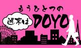 syumatuhadoyo_logo