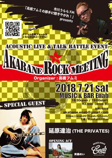 Akabane Rock MeetingWEB用