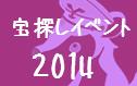 宝探しイベント2014