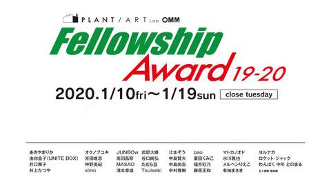 Fellowship Aword 19-20-blog