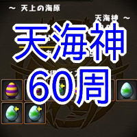 150426_tenkai60_title
