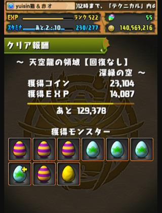 150222_tenku_prmr3
