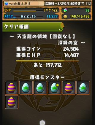 150222_tenku_prmr1