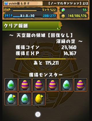 150222_tenku_prmr4