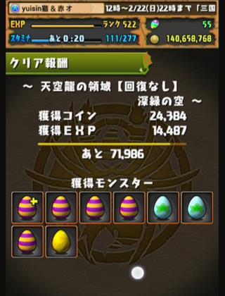 150222_tenku_prmr7