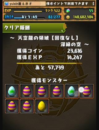 150222_tenku_prmr8