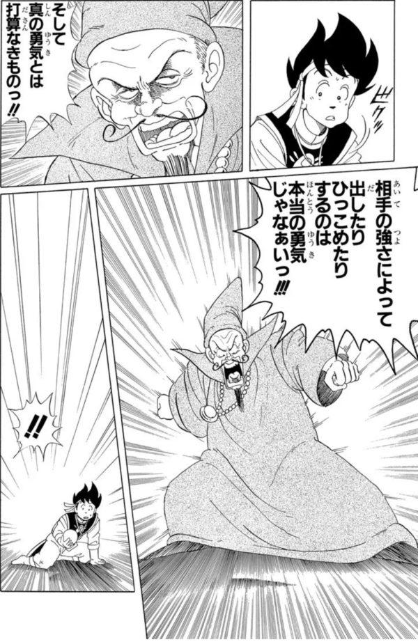 a56c9ead - まぞっほの名言炸裂【アニメ】