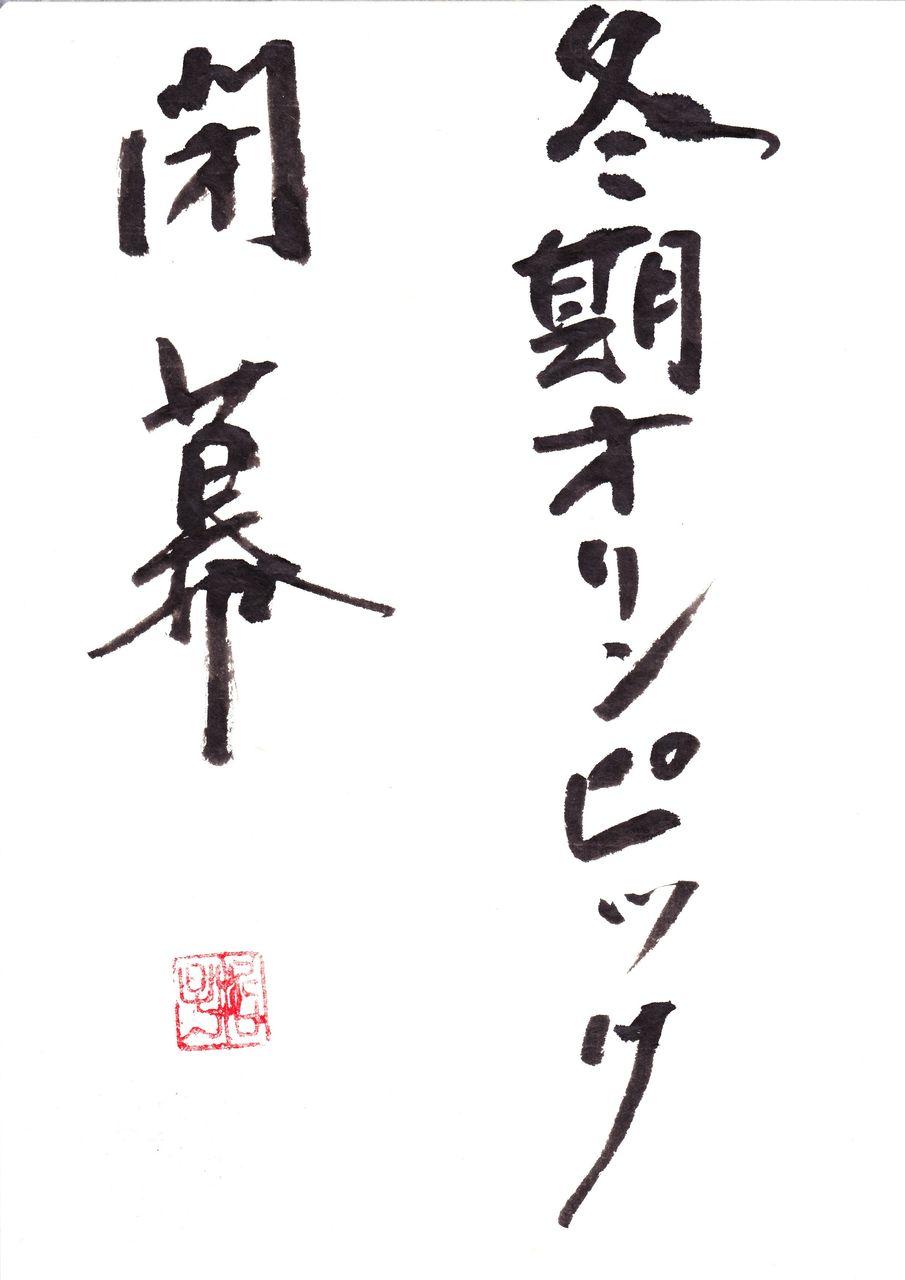 IMG_20180226_0001