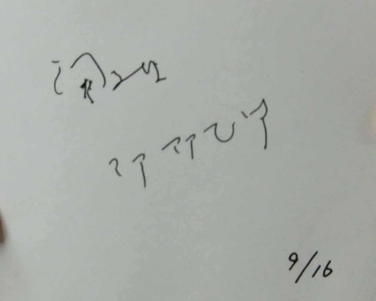 CIMG2786