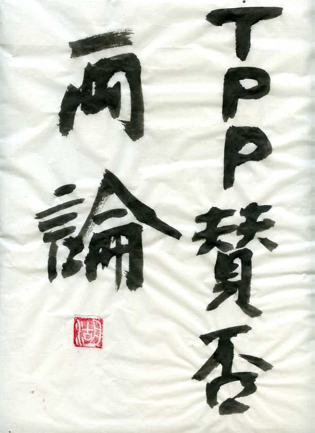 TPP賛否両論