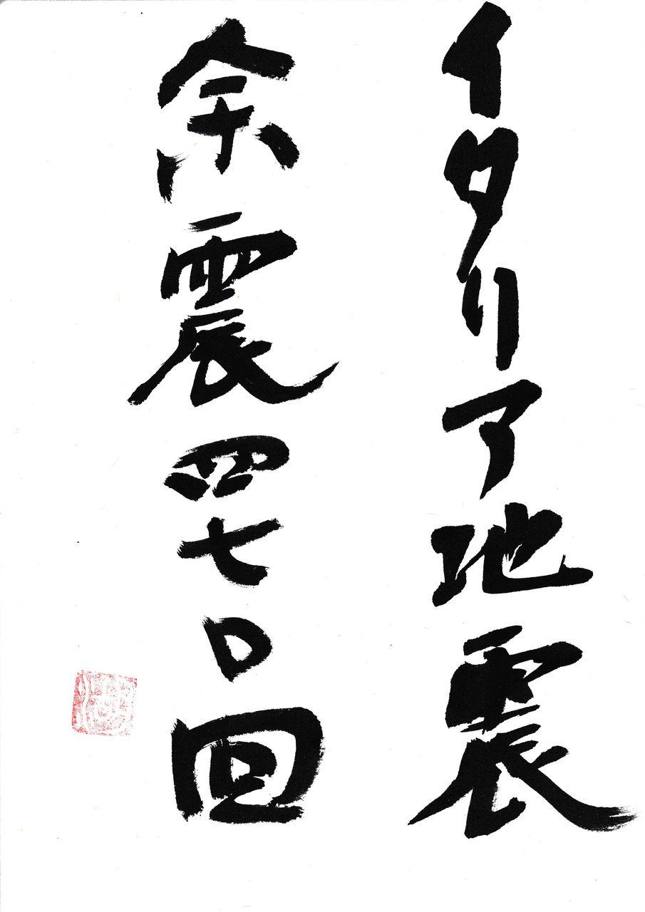 IMG_20160826_0001