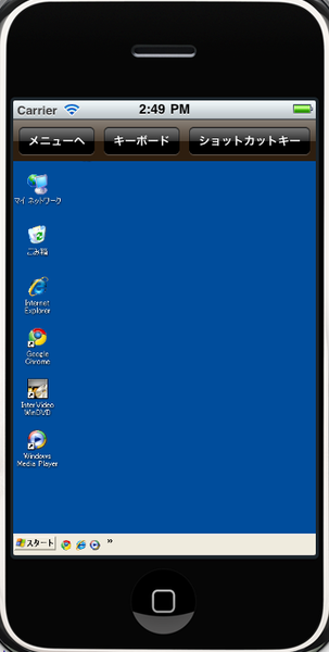 RDPWindowデスクトップ画面(縦)