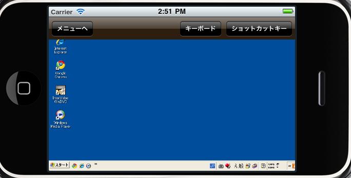 RDPWindowデスクトップ画面(横)