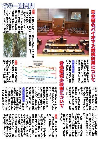 県政レポート2