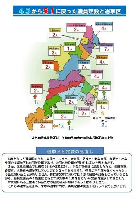 新しい選挙区