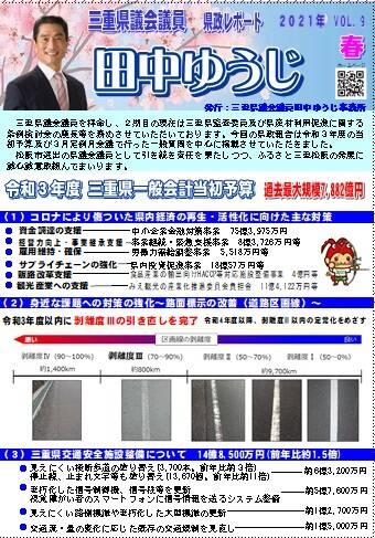 広報紙P1
