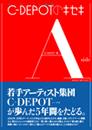 C-DEPOTのキセキ