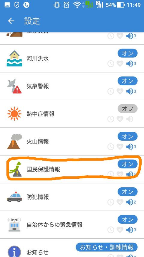 Screenshot_20170906-114908