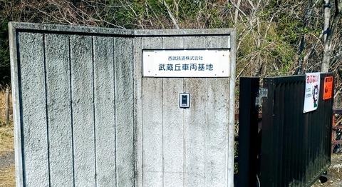 西武鉄道 武蔵丘車両基地