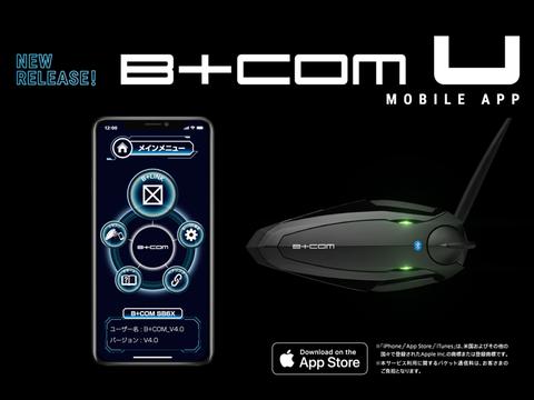 【ビーコム】アンドロイドのアプリと本体アップデート