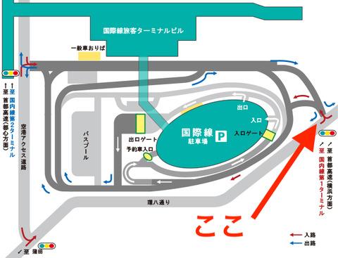羽田空港国際線駐車場アクセスマップバイク入り口