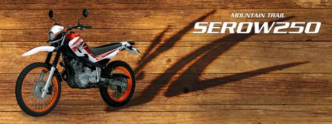 セロ−250の良さは理解するのが難しい?初心者に本当にオススメなバイクとは?