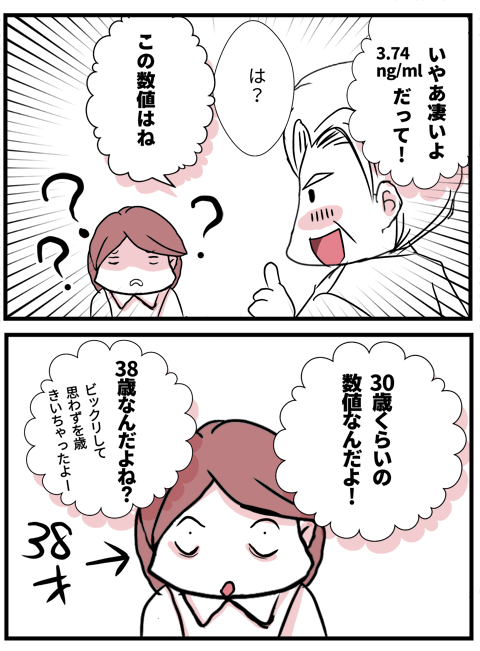 01不妊治療52