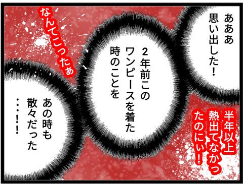 呪われたワンピース01-4